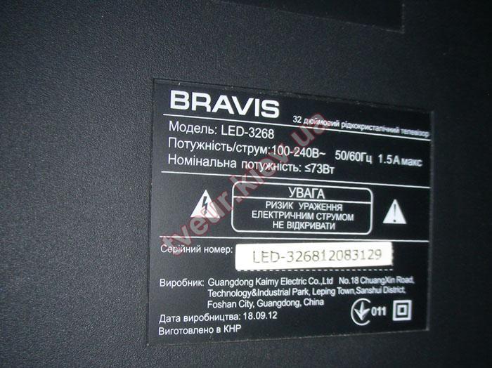 ремонт телевизора Bravis LED 3268