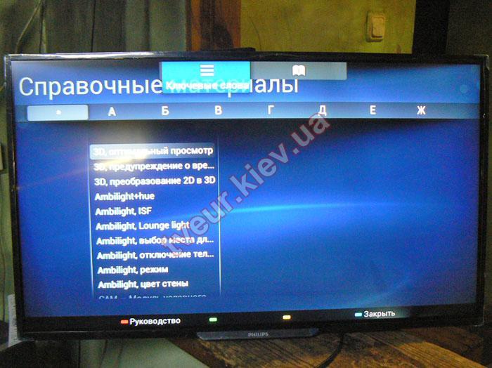 замена матрицы телевизора Philips 32PFS5709/12