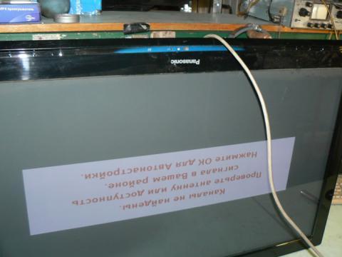 диагностика телевизора Panasonic TX-PR42U30